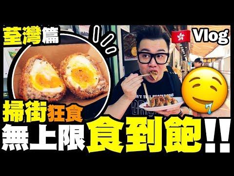 【Vlog】掃街狂食