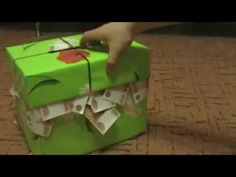 Коробка из денег на свадьбу своими руками фото