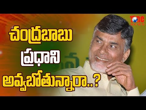 Chandrababu Naidu To Become PM | AP Political News | NewsOne