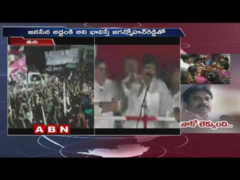 సొంత అన్ననే విభేదించిన వాన్ని, మోడీ అంతకంటే ఎక్కువ కాదు | Pawan Kalyan Speech at East Godavari