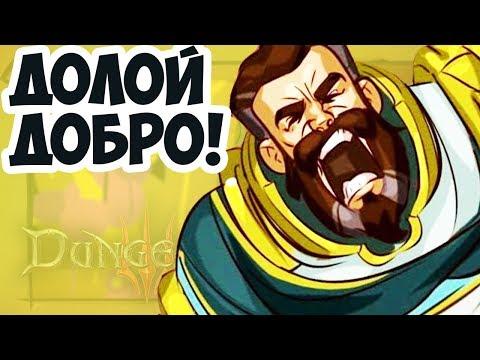 Dungeons 3! Лучшая Стратегия Про ЗЛО!