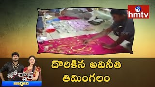 ACB Raids on Vizag Town Planning Director N V Raghu Residence | Jordar News | hmtv