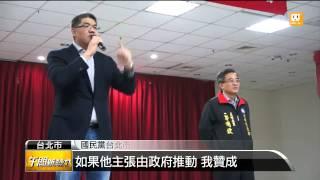 【2014.03.09】郭明欽挺丁守中 邀連當副手 -udn tv