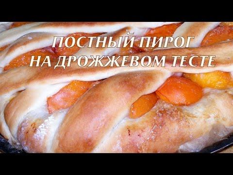 Постный пирог с яблоками из дрожжевого теста рецепт
