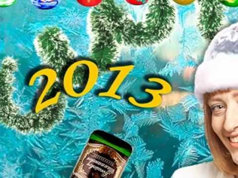 Видео-поздравление с Новым Годом 2013!