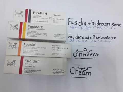الفرق بين أنواع الفيوسيدين  (Fucidin).