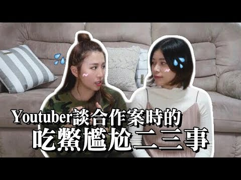 Youtuber真的又食又拎?! YouTube新手接合作案時的吃鱉尷尬二三事  Ft. 老實的吃鱉王Erin Diary | Lizzy Daily