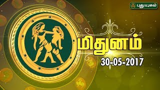ராசி பலன் | மிதுனம் | 30/05/2017 | Puthuyugam Tv