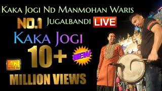 Kaka Jogi on dhol || Best dholi Punjab || Latest jagran 2018 || Kaka jogi best performence  on dhol