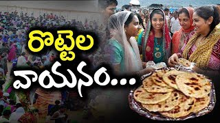 Roti Festival Celebrations at Barashahid Dargah | Nellore | NTV
