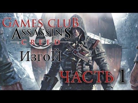 Прохождение игры Assassin's Creed Rogue (Изгой) часть 1