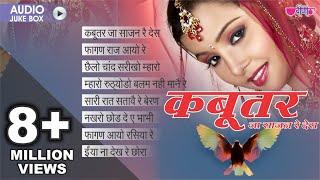 Non Stop Rajasthani Fagan Songs 2016 | Kabutar Ja Sajan Re Desh Jukebox | Ali-Gani, Deepali, Kalpana