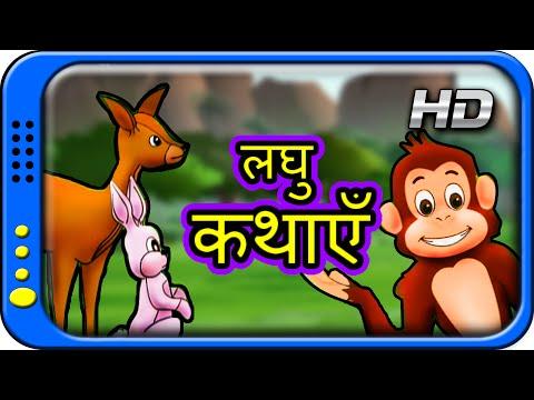 Hindi story for children with moral |  Dadi Maa ki Kahaniyan | Panchatantra Short Stories for Kids thumbnail