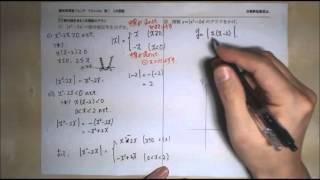 【てらtube】数Ⅰ 2次関数 18.絶対値を含む2次関数のグラフ