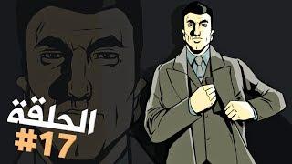 الخدعة الأسطورية تختيم جي تي أي 3 الحلقة 17   GTA III Walkthrough