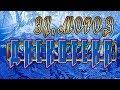 МОРОЗНАЯ ДИСКОТЕКА ЗАЖИГАТЕЛЬНЫЕ ПЕСНИ И ПЛЯСКИ mp3