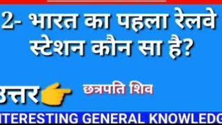 भारत का पहला रेलवे स्टेशन कौन सा है || science general knowledge channel