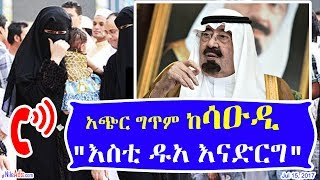 Saudi: አጭር ግጥም ከሳዑዲ "እስቲ ዱአ እናድርግ" Short poem from Saudi "Let us pray" "Esti Dua Enaderge" DW