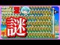 【マリメ2】こんなんできるか!!!アホ!!!【ころん】 thumbnail