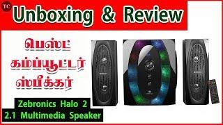 பெஸ்ட் கம்ப்யூட்டர் ஸ்பீக்கர் | Zebronics Halo 2 Speaker | 2.1 Multimedia Speaker Unboxing & Review
