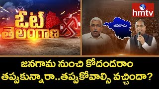 Did Kodandaram Left Jangaon Ticket To Ponnala Lakshmaiah? | Vote Telangana | hmtv