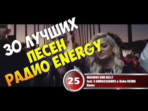 30 лучших песен Радио Energy | Музыкальный хит-парад недели NRJ HOT 30 от 25 марта 2018