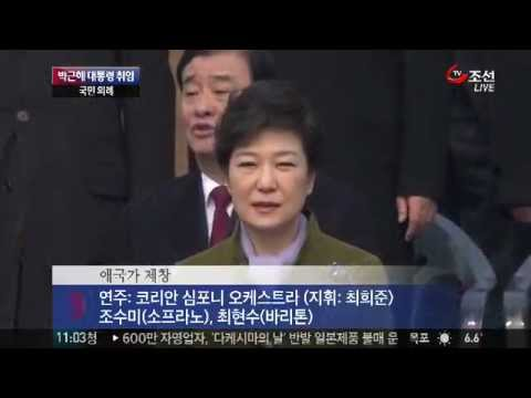 2013 South Korea Presidential Inauguration : National Anthem