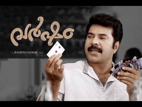 Varsham New Malayalam Movie Mammootty