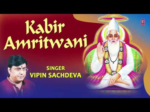 कबीर अमृतवाणी KABIR AMRITWANI by VIPIN SACHDEVA I Full Audio Song I Art Track