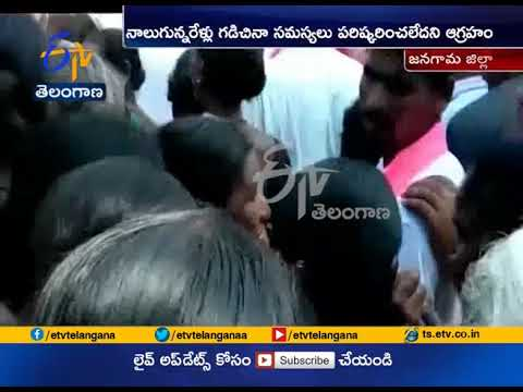 Election Campaign | Villagers Obstructs Against TRS Candidate Muthireddy Yadagiri Reddy @ Jangaon