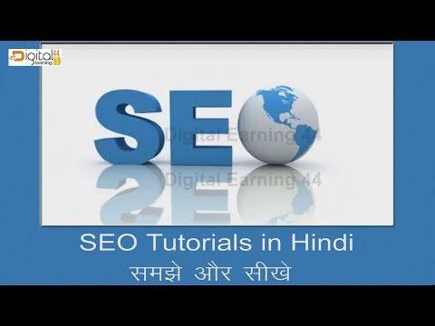Search Engine क्या हैं? सर्च इंजन वास्तव में कैसे काम करता हैं?| in Hindi| Digital Learning44