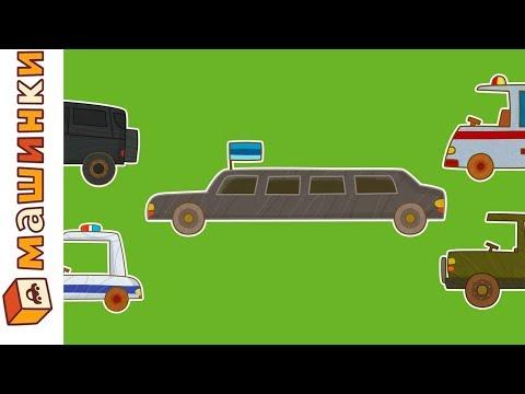 Машинки - Сериал для мальчиков: Президентский кортеж