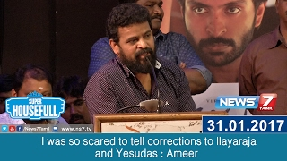 I was so scared to tell corrections to Ilayaraja and Yesudas : Ameer | Super Housefull | News7 Tamil