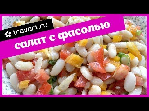 Салат с фасолью. Правильное питание. Простые рецепты. Постный рецепт. Траварт.