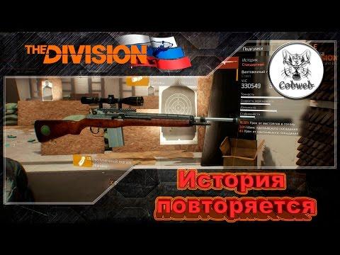 The Division l Помним, скорбим l Винтовка ИСТОРИК l