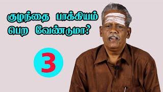 குழந்தை பாக்கியம் பெற வேண்டுமா? பகுதி 3   Trying to Conceive: Part 3   Natural Tips in Tamil