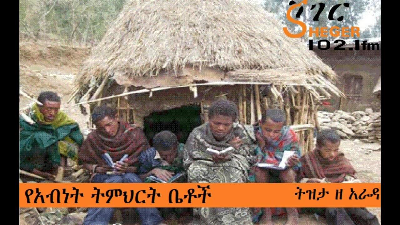 Sheger FM 102.1:  Memories of Abinet School - የአብነት ትምህርት ቤቶች ትውስታ