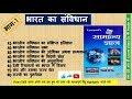 Lucent Gk Video Part-1 ( हिंदी में) MP3