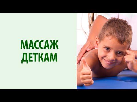 БЕСПЛАТНЫЙ Видеоурок: Легкий Массаж для Детей