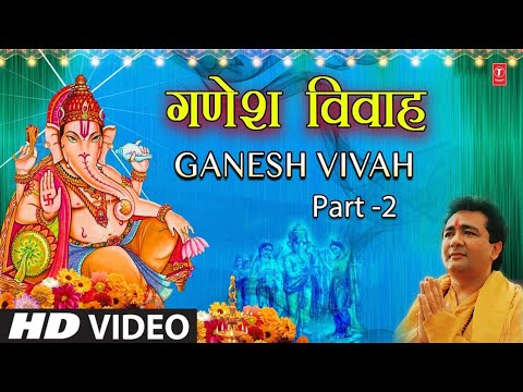 Ganesh Vivah 2 By Gulshan Kumar [full Song] I Shri Ganesh Vivah Bhakti Sagar video