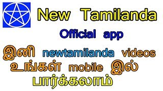 New Tamilanda official app - youtube and website