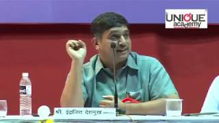 Mr.INDRAJEET DESHMUKH Sir's speech at Unique Academy for UPSC- MPSC Students Part-1