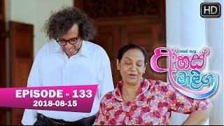 Ahas Maliga | Episode 133 | 2018-08-15