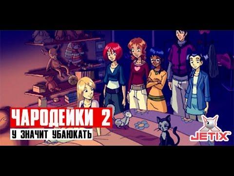 Чародейки 2 - 21 Серия (У значит Убаюкать)