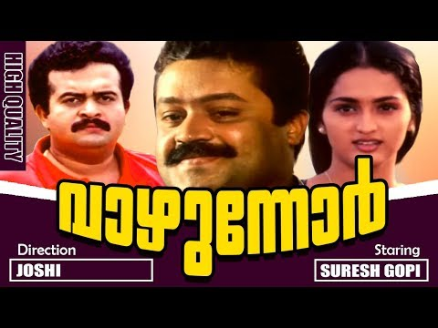 Vazhunnor | Malayalam Super Hit Full Movie | Malayalam Action Movie | Suresh Gopi