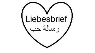 Liebesbrief رسالة حب  | Die Religion des Islam 2017