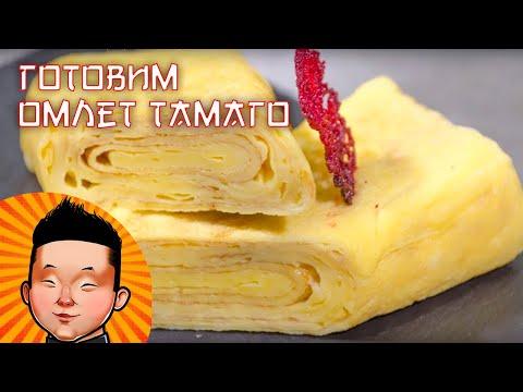 Японский омлет Тамаго | Суши рецепт | Tamagoyaki Japanese Omelette
