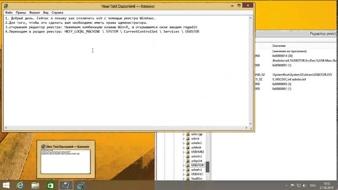 Как создать файл автозапуска на съёмном диске? World-X 40