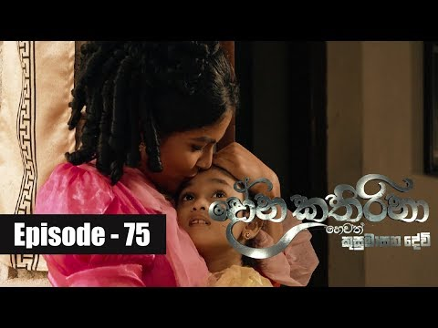 Dona Katharina | Episode 75 05th October 2018