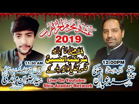 Live Ashra Majlis 7 Muharram 2019 Qila BhattiyanWala Muridke